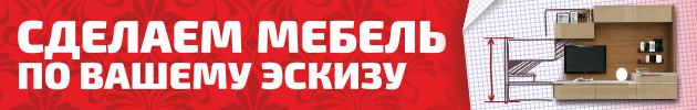 630х100_домокон_6б